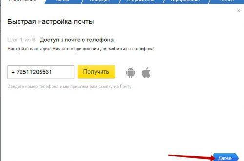 Как создать почту на Яндексе бесплатно 2017
