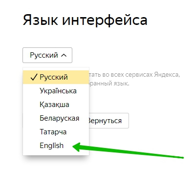 английский язык браузер