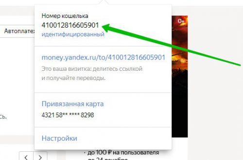 Как узнать номер счёта кошелька Яндекс деньги