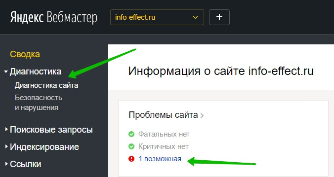 Диагностика сайта Яндекс Вебмастер