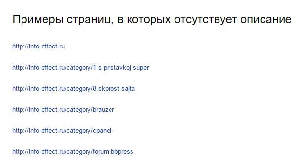 ошибки сайт вебмастер