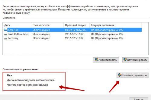 Как очистить и оптимизировать Windows 10 ?