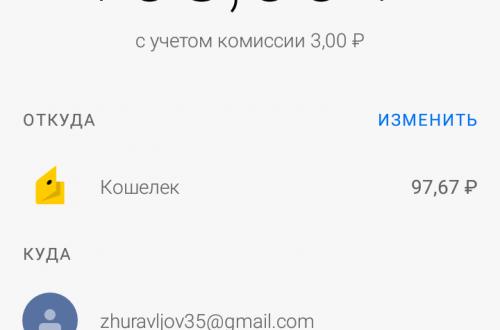 Как перевести Яндекс деньги на телефоне андроид