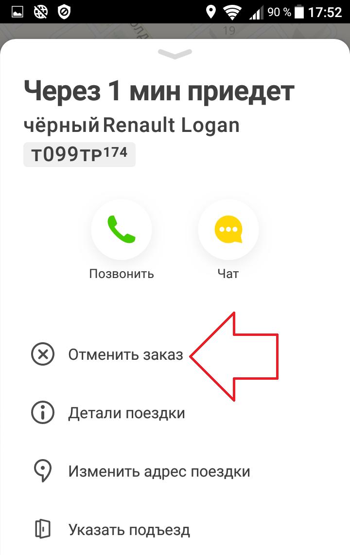 отменить заказ такси Яндекс