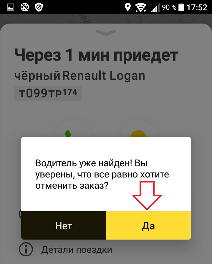 уведомление приложение такси