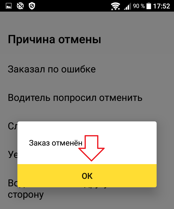 кнопка ok нажать