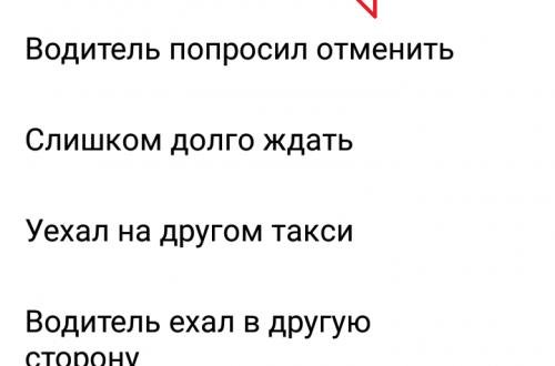 Как отменить заказ в Яндекс такси в приложении