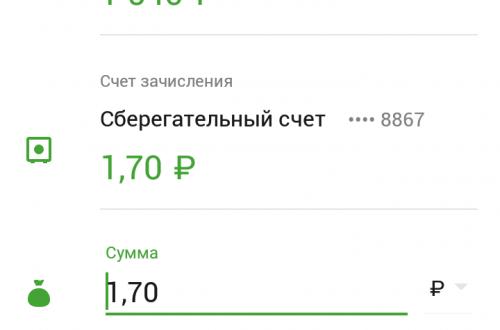 Как создать шаблон в приложении Сбербанк онлайн