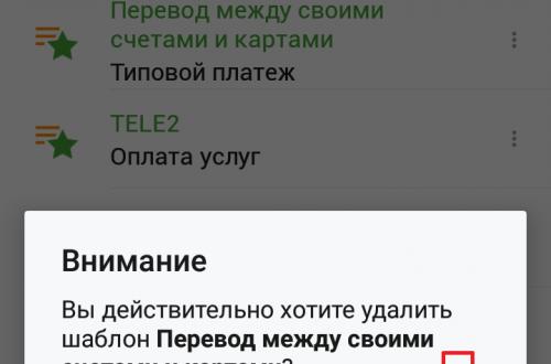 Как удалить шаблон в Сбербанк онлайн приложение