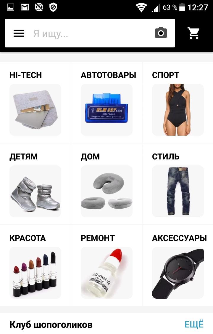 aliexpress категории