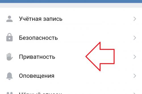 Где в ВК новые настройки приватности ВКонтакте