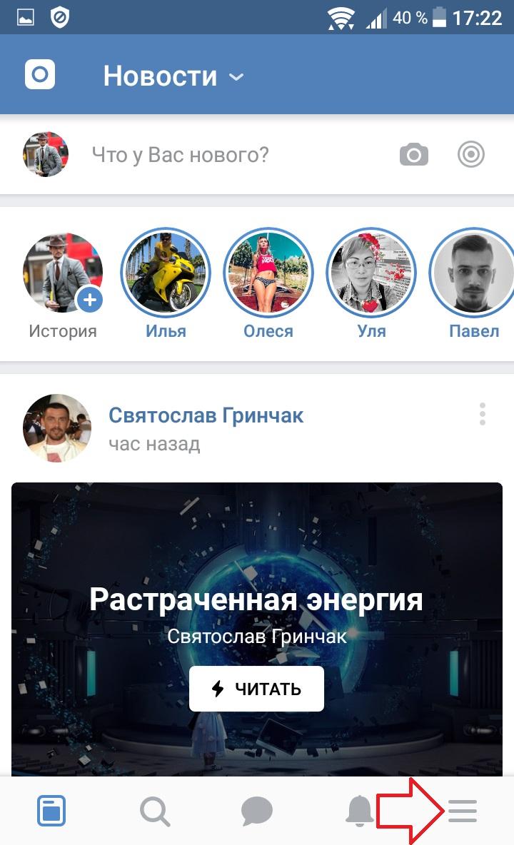 меню вконтакте приложение