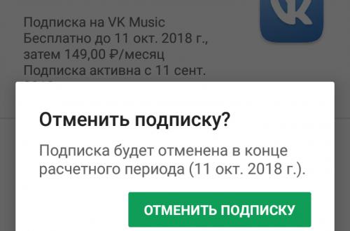 Как отключить подписку на музыку в ВК Boom