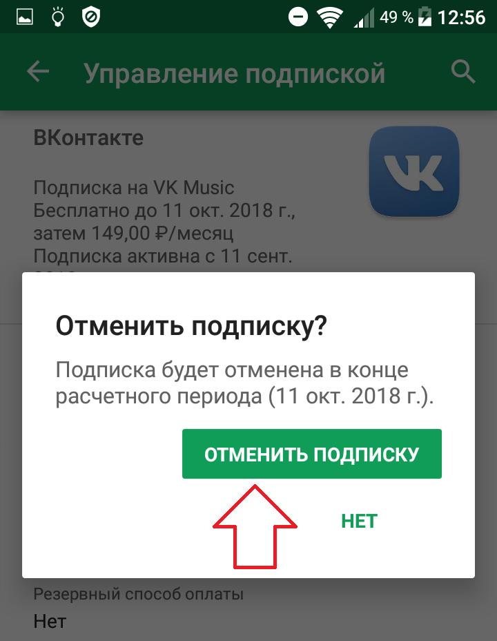 отменить подписку вконтакте