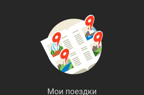 Мои поездки Яндекс навигатор история поездок