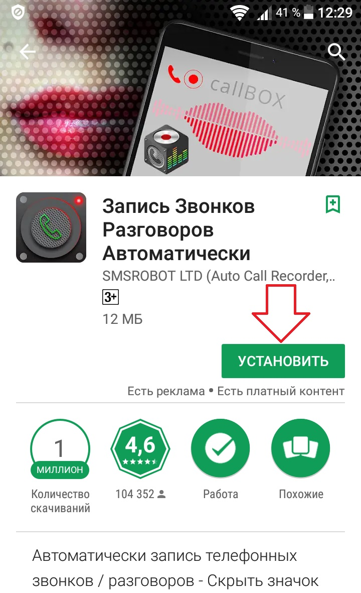 запись звонков андроид
