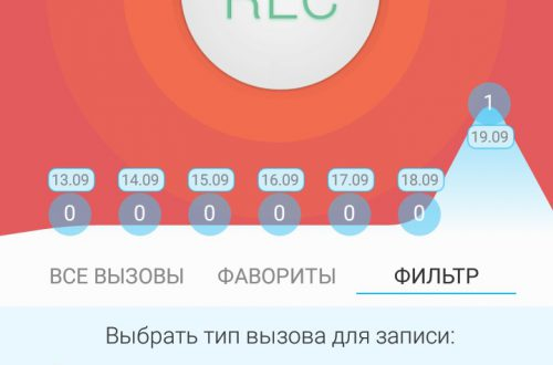 Запись звонков на андроид лучшая программа скачать бесплатно на Русском