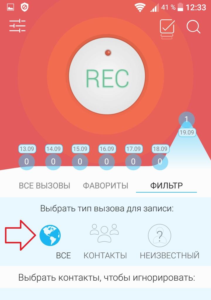 фильтр звонков запись