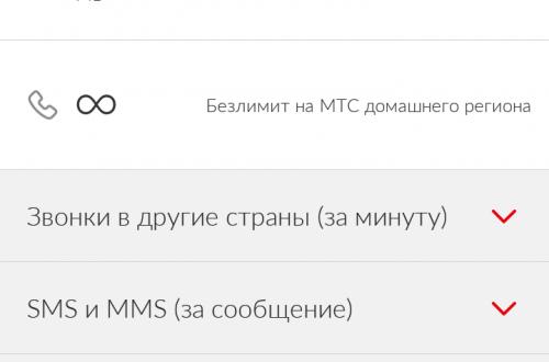 Бесплатный тариф Супер МТС за 0 рублей в месяц