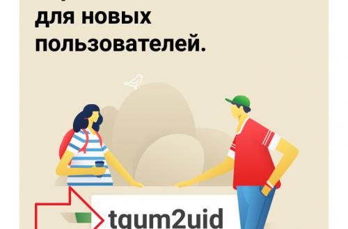 Как получить промокод Яндекс такси