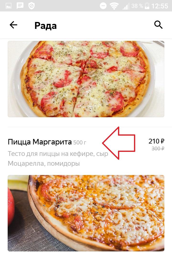 пицца маргарита еда доставка