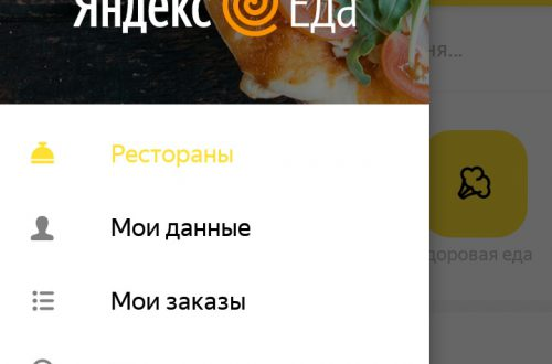 Яндекс еда доставка промокод как работает