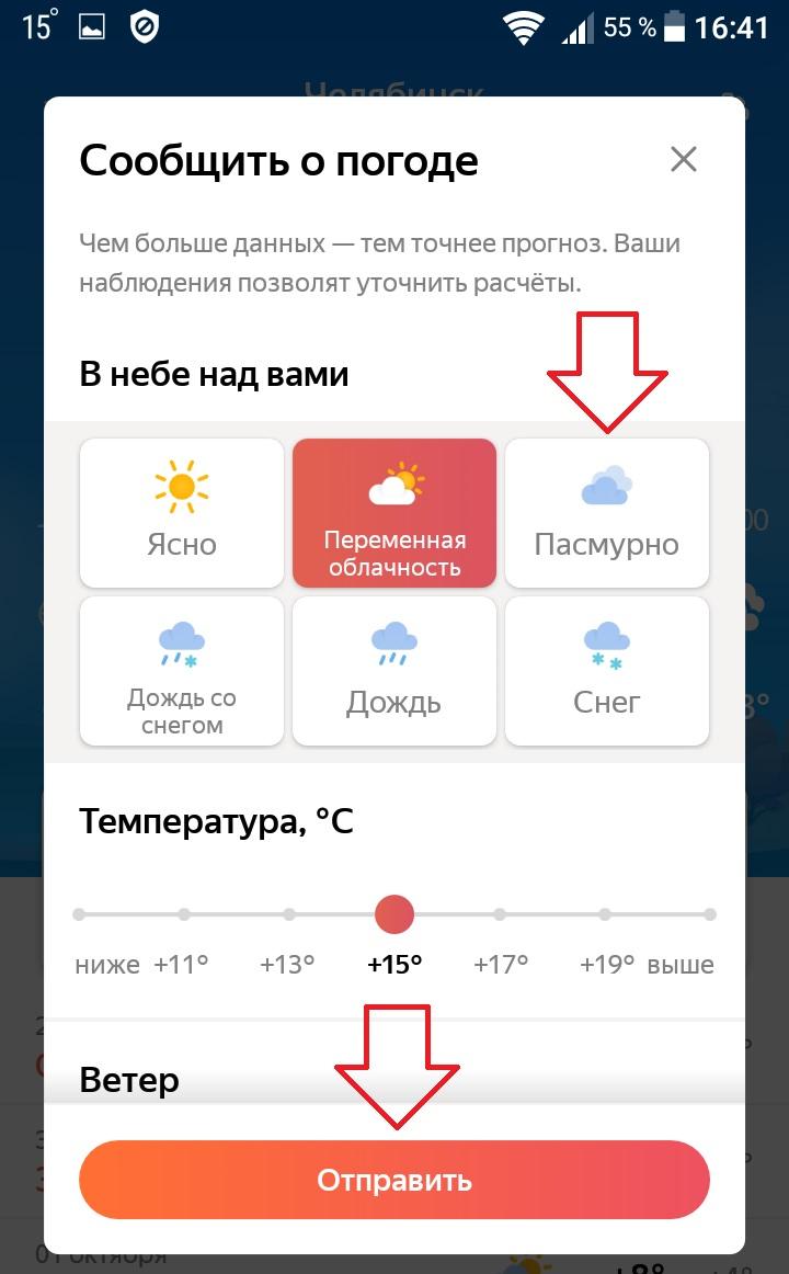 сообщить о погоде яндекс