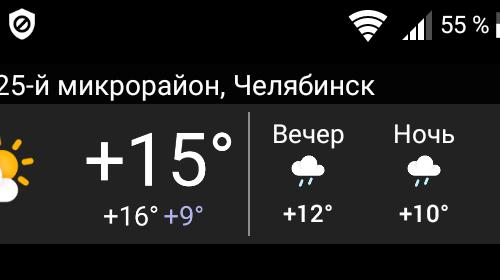 Приложение Яндекс погода для андроид скачать бесплатно