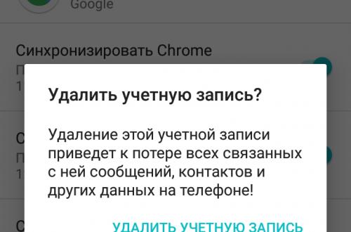 Как удалить аккаунт гугл с телефона андроид инструкция