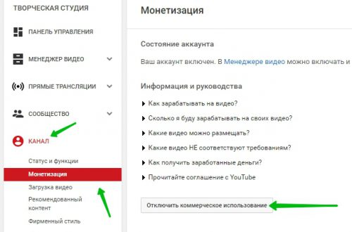 Как отключить монетизацию на ютуб канале YouTube (часть 13)