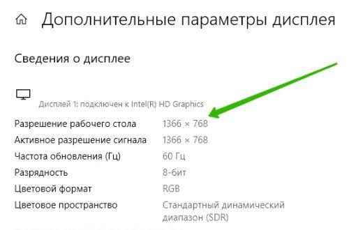 Как изменить разрешение экрана на виндовс 10