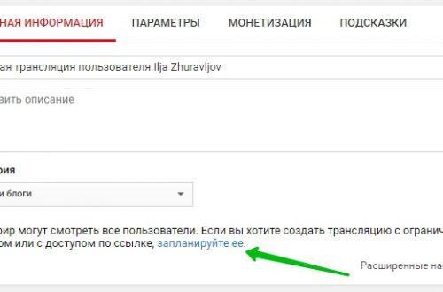Как создать прямую онлайн трансляцию на YouTube