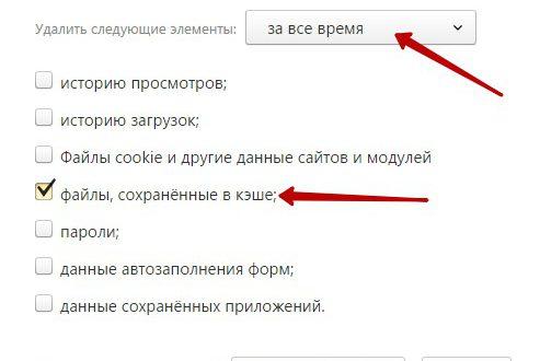 Как очистить кэш в Яндексе ?