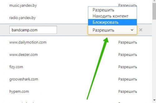 Как включить блокировку флеш-данных в Яндекс браузере