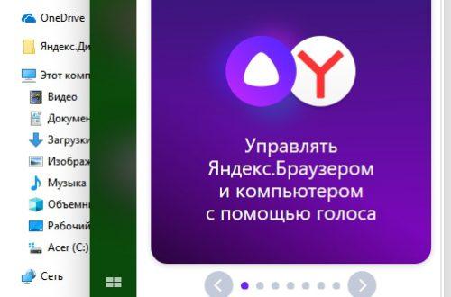 Как включить Алису на компьютере в Яндекс браузере