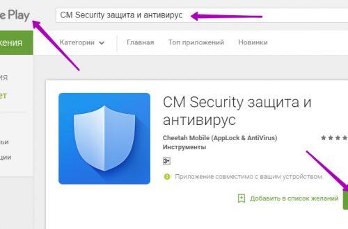 Приложение CM Security защита и антивирус для мобильных и планшетов
