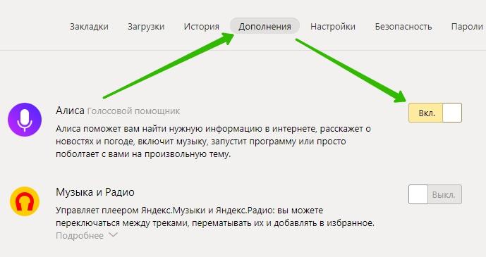 дополнения Алиса Яндекс