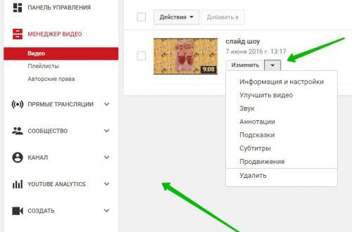 Настройки ютуб канала или как настроить YouTube (часть 4)