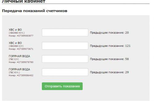 Как передать показание водяных счётчиков через интернет в Челябинске ?