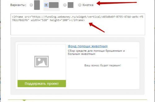 Кнопка для сбора денег на сайт от webmoney !