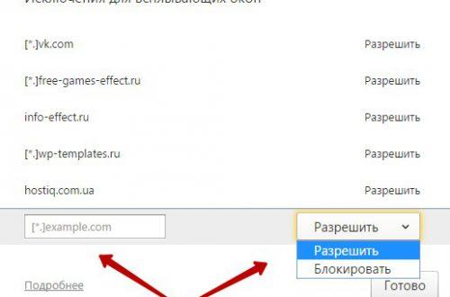 Как блокировать всплывающую рекламу в Яндекс ?