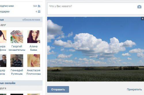 Не загружается фотография Вконтакте что делать
