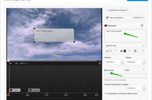 Добавить аннотации в видео на своём ютуб канале (часть 10)