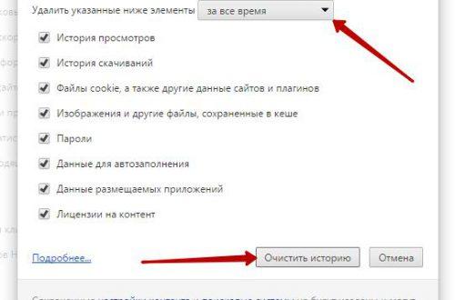 Как очистить гугл хром Google Chrome