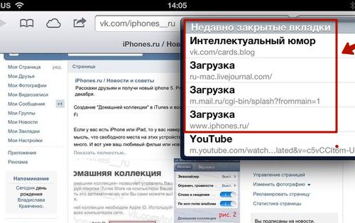 Лайфхаки по использованию iPad #2