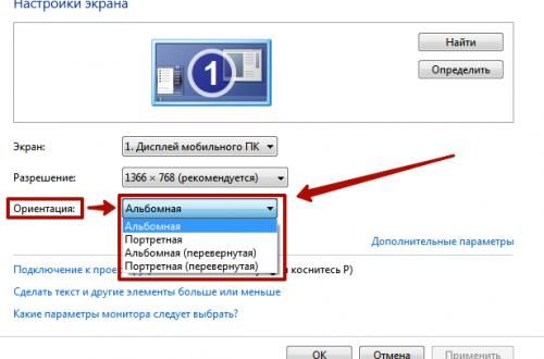 Поворачиваем экран на ноутбуке с Windows