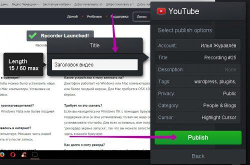 Классный онлайн сервис для записи видео с экрана ! авто-публикация в YouTube.