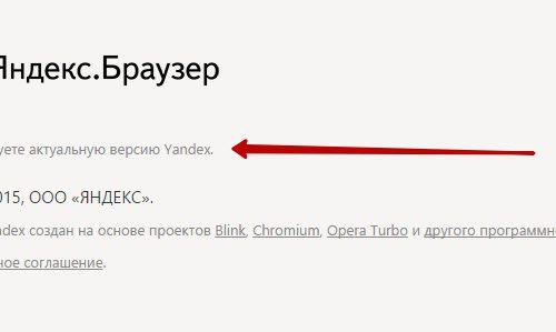 Как обновить браузер Яндекс ?