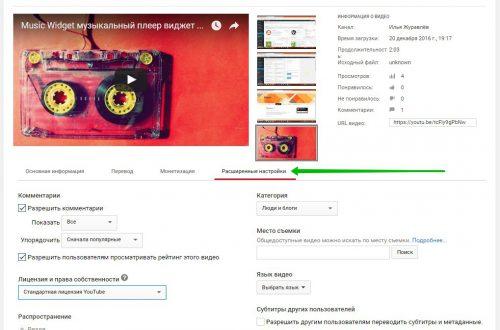 Расширенные настройки видео на Ютубе