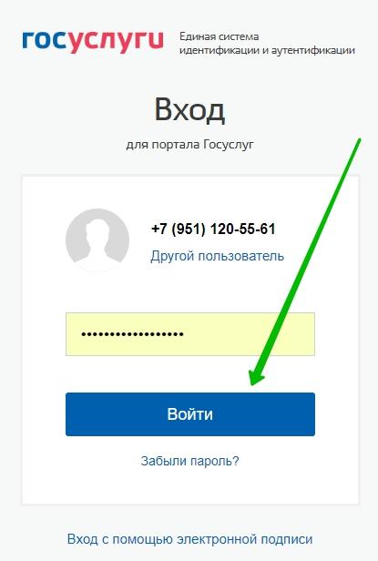 вход пароль войти